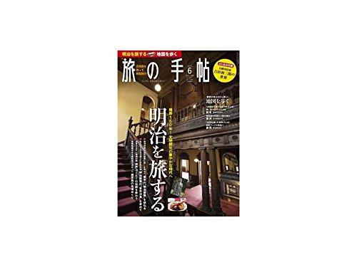 旅の手帖 2018年 06 月号 [雑誌]