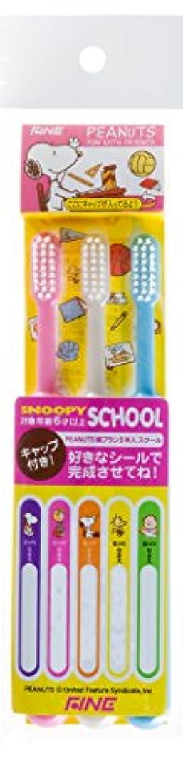 包帯ゴネリル全くピーナッツ スクール 歯ブラシ 3本組 キャップ付 6歳以上