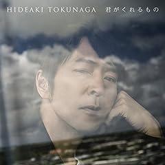 徳永英明「君がくれるもの」の歌詞を収録したCDジャケット画像