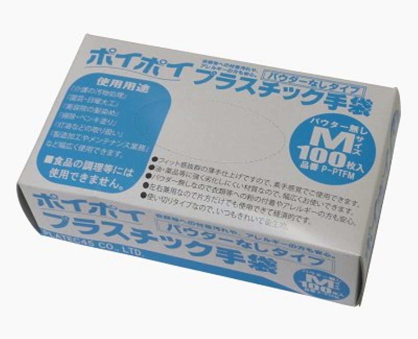 蓋アボートクモ●●●プラテック45 プラスチックグローブパウダー無しM 100枚×20箱