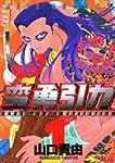 蛮勇引力 1 (ジェッツコミックス)