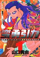 蛮勇引力 1 (ジェッツコミックス)の詳細を見る
