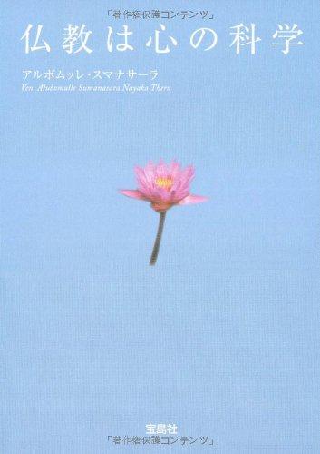 仏教は心の科学  (宝島社文庫)の詳細を見る