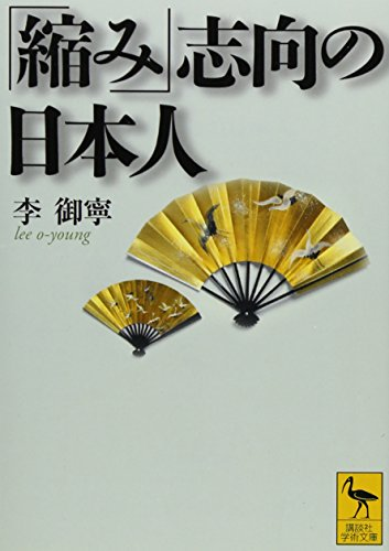 「縮み」志向の日本人 (講談社学術文庫)の詳細を見る