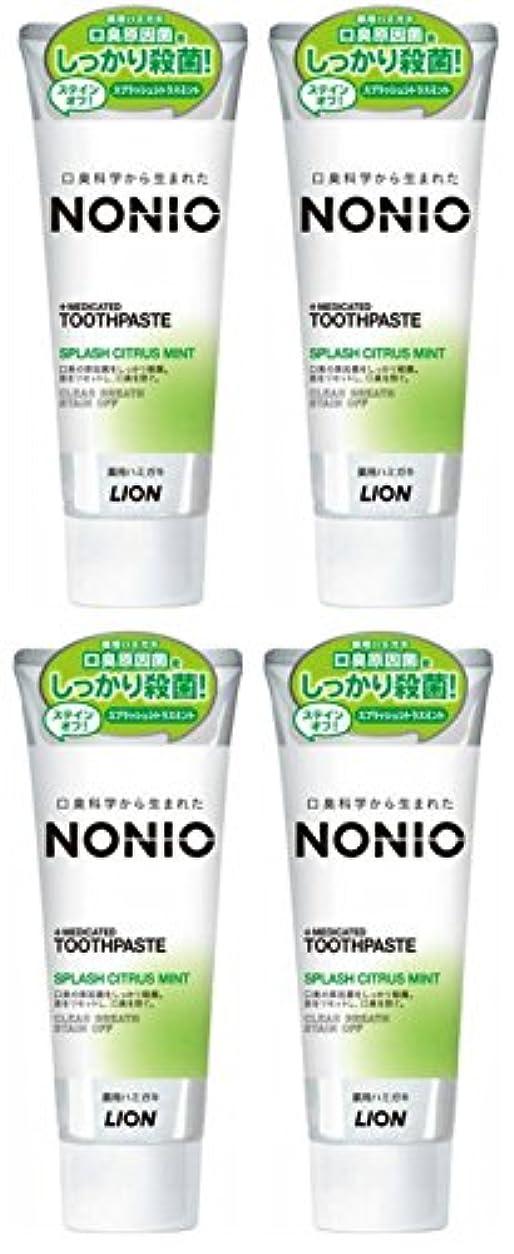 コックわかりやすいスペース【まとめ買い】NONIO ハミガキ スプラッシュシトラスミント 130g (医薬部外品)×4個