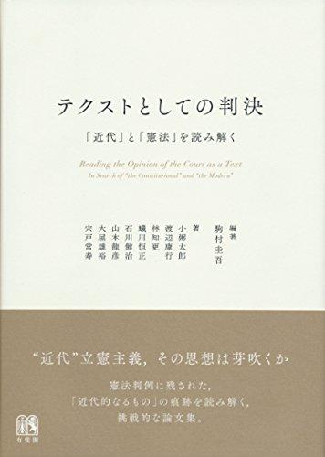 テクストとしての判決 -- 「近代」と「憲法」を読み解くの詳細を見る