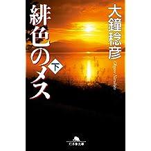 緋色のメス(下) (幻冬舎文庫)