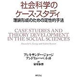社会科学のケース・スタディ―理論形成のための定性的手法