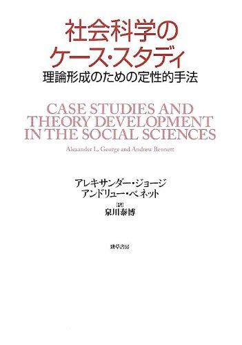 社会科学のケース・スタディ―理論形成のための定性的手法の詳細を見る