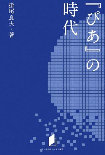 キネ旬総研エンタメ叢書 『ぴあ』の時代の詳細を見る