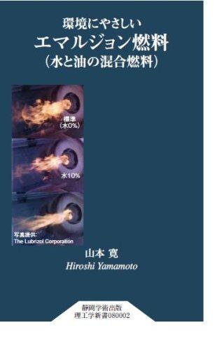 環境にやさしいエマルジョン燃料(水と油の混合燃料) (静岡学術出版理工学新書)