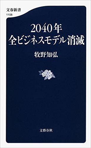 2040年全ビジネスモデル消滅 (文春新書)の詳細を見る