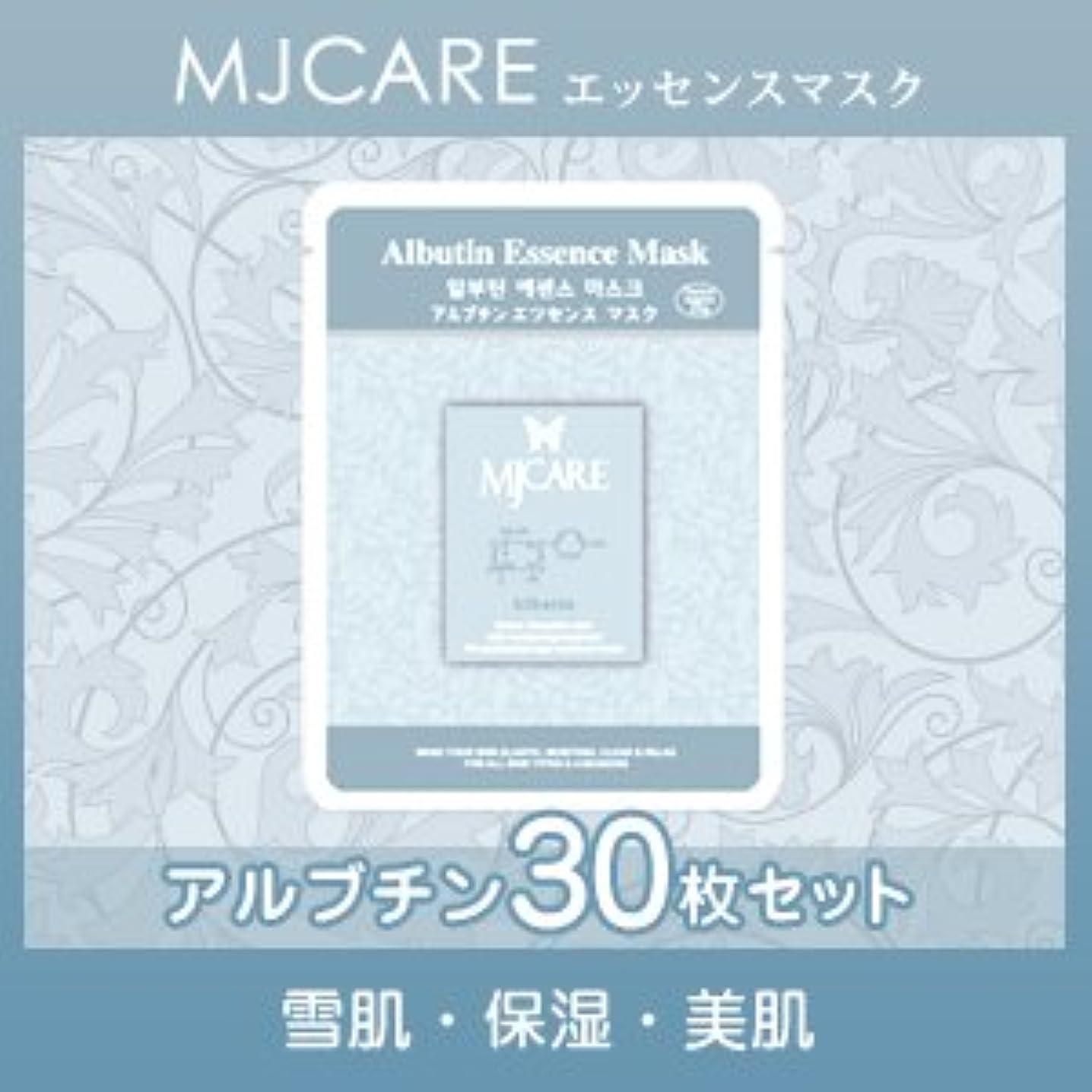 メディカル死すべき降下MJCARE (エムジェイケア) アルブチン エッセンスマスク 30セット