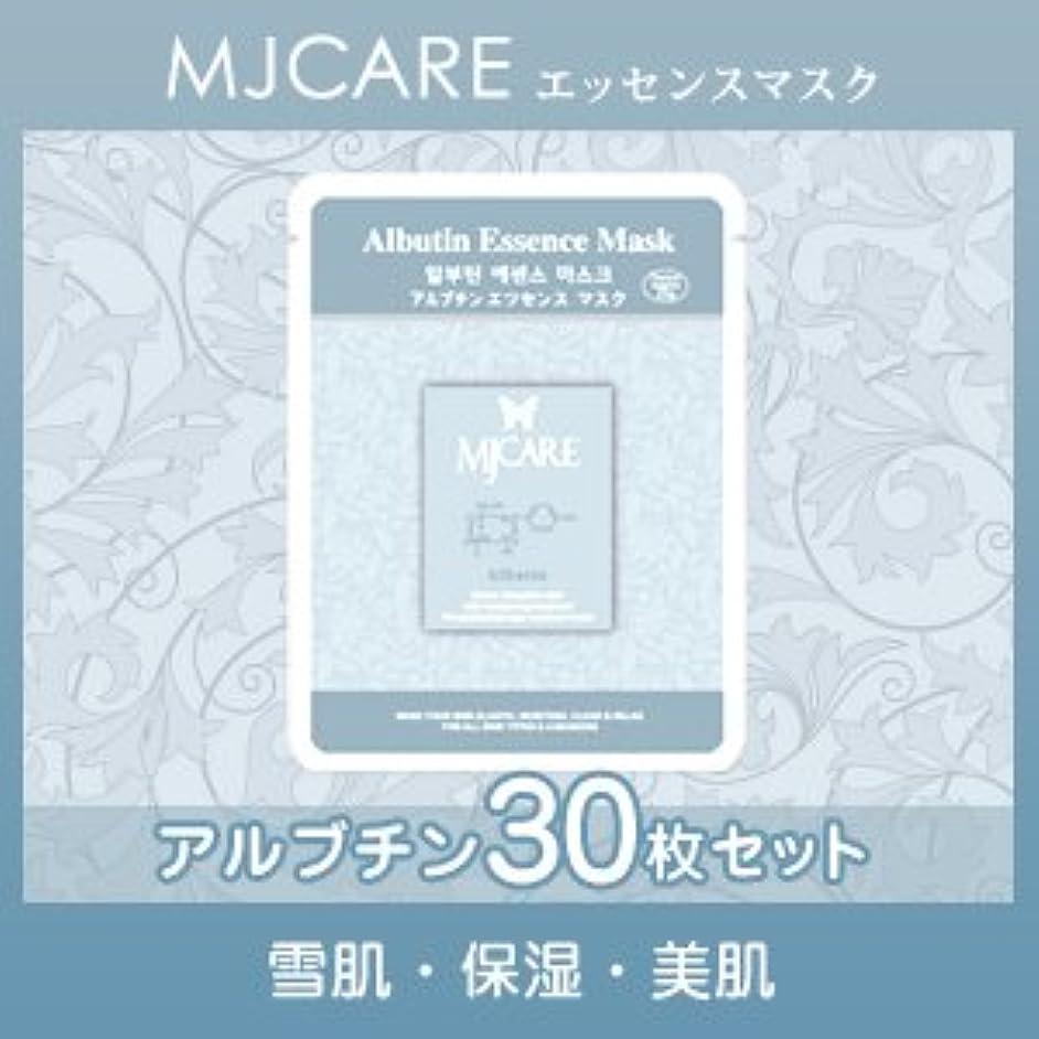 未亡人うがい呪われたMJCARE (エムジェイケア) アルブチン エッセンスマスク 30セット
