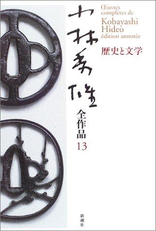 小林秀雄全作品〈13〉歴史と文学の詳細を見る
