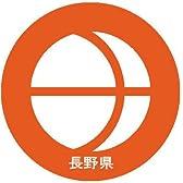 長野県マーカー