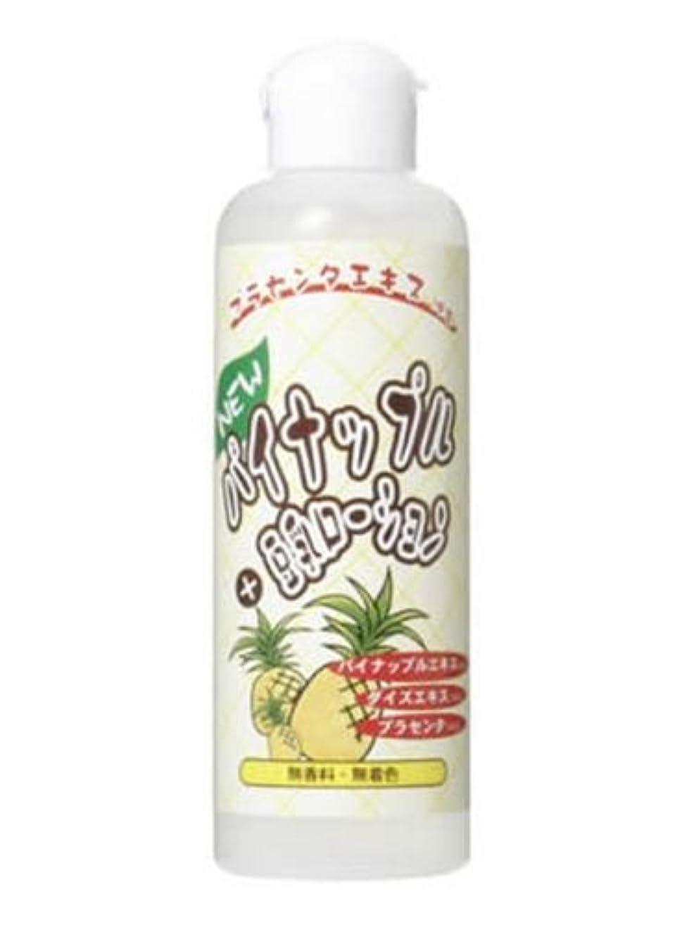 レーザ乳剤特徴づけるNEWパイナップル+豆乳ローション