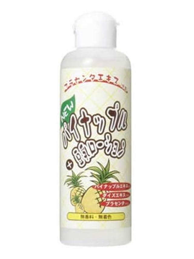 重要バンドル製品NEWパイナップル+豆乳ローション