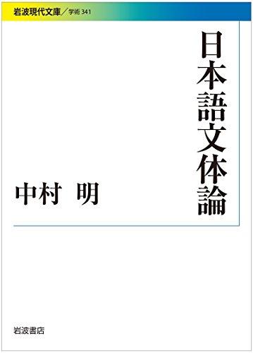 日本語文体論 (岩波現代文庫)の詳細を見る