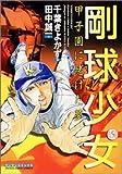 剛球少女 第5巻―甲子園に賭けた夢 (マンサンコミックス)