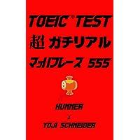 TOEIC®TEST 超ガチリアル マッハフレーズ555