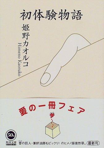 初体験物語 (角川文庫)の詳細を見る