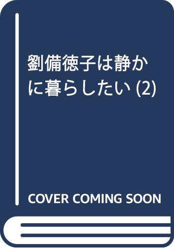 劉備徳子は静かに暮らしたい(2): 花とゆめコミックス