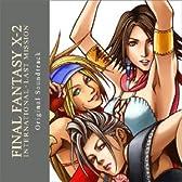 ファイナルファンタジー X-2 インターナショナル + ラストミッション オリジナルサウンドトラック(CCCD)