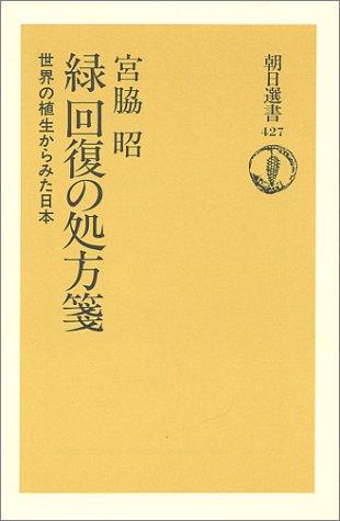 緑回復の処方箋―世界の植生からみた日本 (朝日選書)