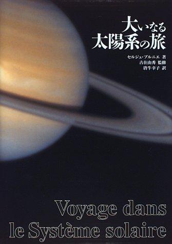 大いなる太陽系の旅