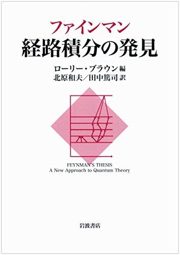 ファインマン 経路積分の発見の詳細を見る