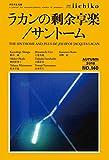 ラカンの剰余享楽/サントーム (Library iichiko 140)