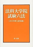 法科大学院試験六法[2019年度入試対応版]