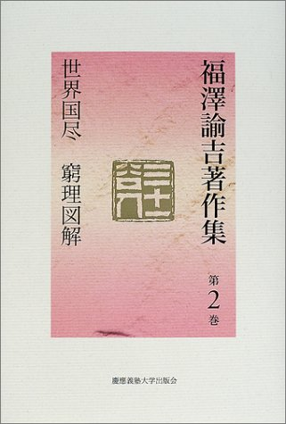 福沢諭吉著作集〈第2巻〉世界国尽・窮理図解 / 福沢 諭吉