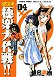 GS美神極楽大作戦!! 04 (少年サンデーコミックスワイド版)