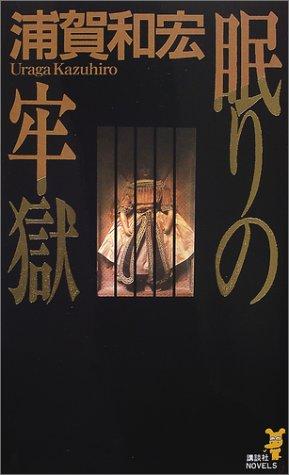 眠りの牢獄 (講談社ノベルス)