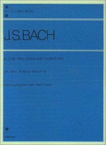 J.S.バッハ小プレリュードと小フーガ  全音ピアノライブラリー