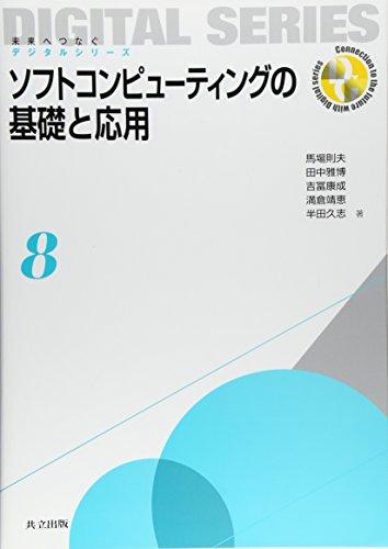 ソフトコンピューティングの基礎と応用 (未来へつなぐ デジタルシリーズ 8)