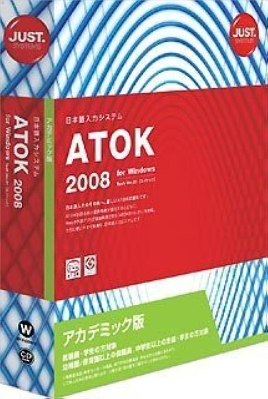 楽な葬儀統治するATOK 2008 for Windows アカデミック版