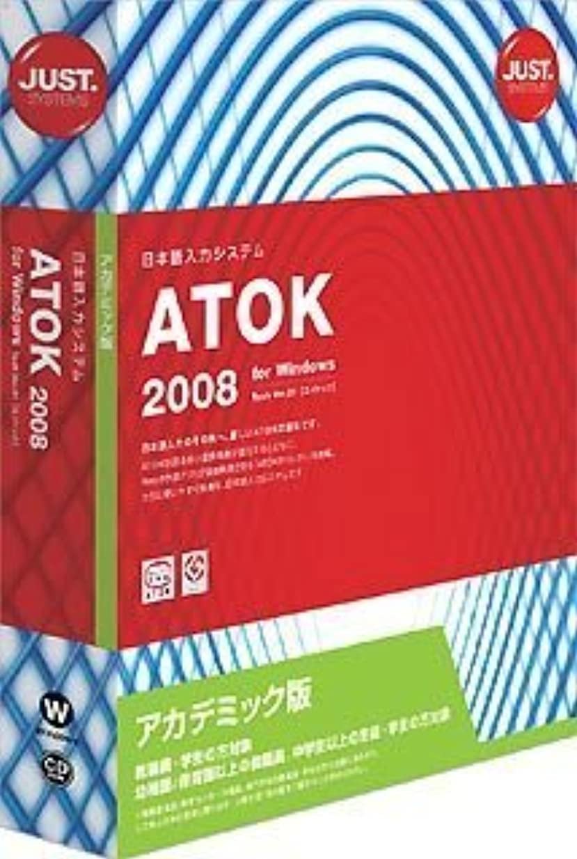 検索フォーム十分ですATOK 2008 for Windows アカデミック版