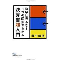 数字は見るな! 3つの図形でわかる決算書超入門 (日経ビジネス人文庫)