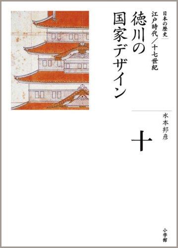 徳川の国家デザイン (全集 日本の歴史 10)の詳細を見る