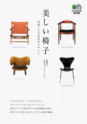 美しい椅子―北欧4人の名匠のデザイン (エイ文庫)