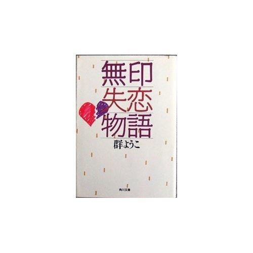 無印失恋物語 (角川文庫)の詳細を見る