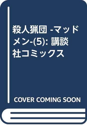 殺人猟団 -マッドメン-(5) (講談社コミックス)