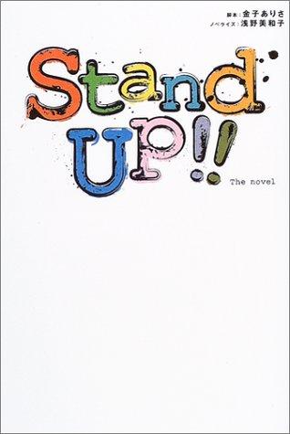 STAND UP!ノベライズの詳細を見る