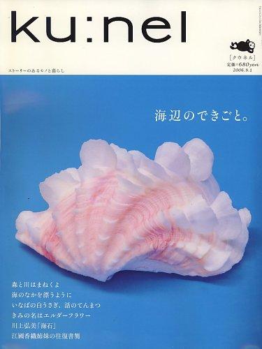 ku:nel (クウネル) 2006年 09月号 [雑誌]の詳細を見る