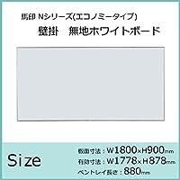 馬印 Nシリーズ(エコノミータイプ)壁掛 無地ホワイトボード W1800×H900 NV36