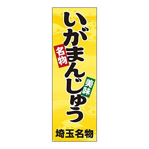 ジャストコーポレーション のぼり旗 いがまんじゅう 1枚入 AM-Z-0151
