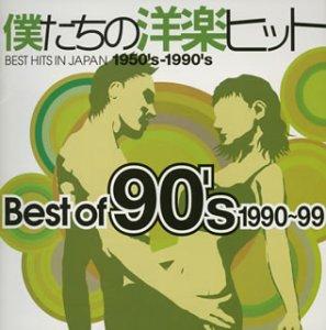 僕たちの洋楽ヒット ベスト・オブ・90's